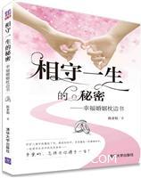 相守一生的秘密――幸福婚姻枕边书