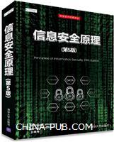 信息安全原理(第5版)
