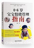 0~6岁宝宝情绪管理指南