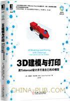 (特价书)3D建模与打印:用Tinkercad设计并打造自己的3D模型