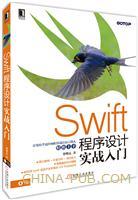 Swift程序设计实战入门