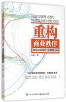 重构商业秩序:移动互联网时代的颠覆法则