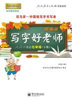 写字好老师(精编版)・人教版英语・七年级(下册)(描摹)