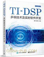 TI―DSP多核技术及实时软件开发