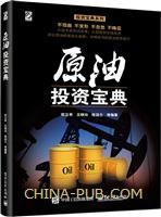 原油投资宝典(china-pub首发)