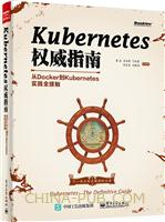 Kubernetes权威指南――从Docker到Kubernetes实践全接触