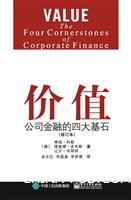 价值:公司金融的四大基石(修订本)