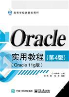 Oracle实用教程(第4版)(Oracle 11g版)