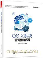 OS X系统管理和部署