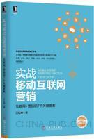 (www.wusong999.com)实战移动互联网营销:互联网+营销的7个关键要素