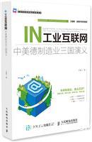 工业互联网:中美德制造业三国演义
