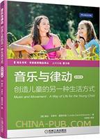 音乐与律动:创造儿童的另一种生活方式(原书第7版)