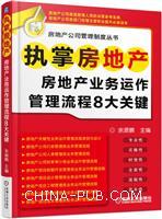 执掌房地产 房地产业务运作管理流程8大关键
