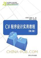 C#程序设计实用教程(第2版)