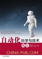 自动化科学与技术概论