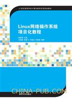 Linux网络操作系统项目化教程