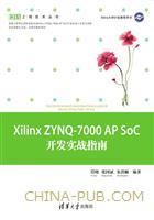 Xilinx ZYNQ-7000 AP SoC开发实战指南