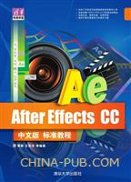 After Effects CC中文版标准教程