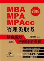 2016MBA、MPA、MPAcc管理类联考综合能力考前预测密卷(五套)