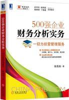 500强企业财务分析实务:一切为经营管理服务(签名本)