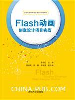 Flash动画创意设计项目实战