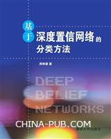 基于深度置信网络的分类方法