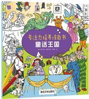 专注力培养涂色书―童话王国