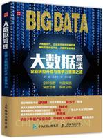 大数据管理:企业转型升级与竞争力重塑之道