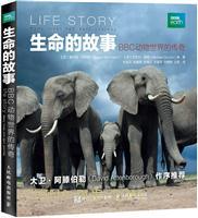 生命的故事:BBC动物世界的传奇