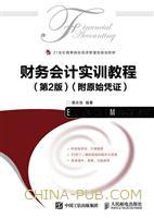 财务会计实训教程(第2版)(附原始凭证)