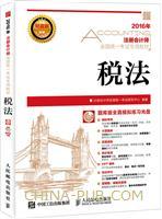 2016年 注册会计师全国统一考试专用教材――税法