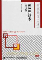 SDH技术(第3版)