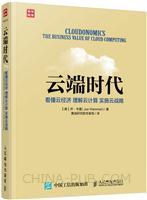 云端时代:看懂云经济,理解云计算,实施云战略(精装)
