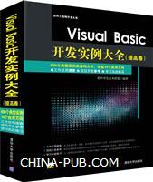 Visual Basic开发实例大全(提高卷)