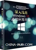 深入浅出:Windows 10通用应用开发