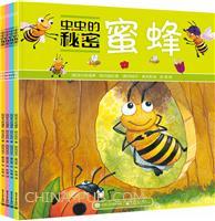 虫虫的秘密(1-4册)(全彩)