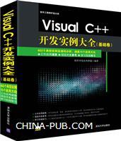 Visual C++开发实例大全(基础卷)