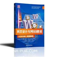网页设计与网站建设(CC中文版)标准教程