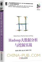 (特价书)Hadoop大数据分析与挖掘实战