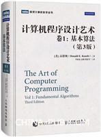 计算机程序设计艺术 卷1:基本算法(第3版)(精装)