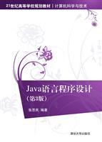 Java语言程序设计(第3版)