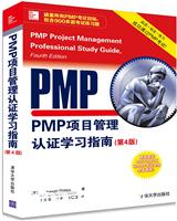 PMP项目管理认证学习指南(第4版)