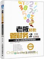 老板轻松管财务.2(全彩实操版):一本书让老板用好财务指标