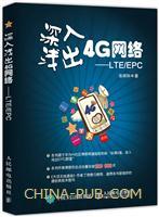 深入浅出4G网络――LTE/EPC
