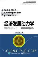 经济发展动力学