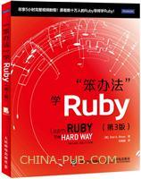 """""""笨办法""""学Ruby(第3版)"""