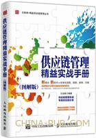 供应链管理精益实战手册(图解版)