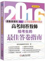 2016版高考阅卷教师给考生的最佳答卷指南 语数英理科分册