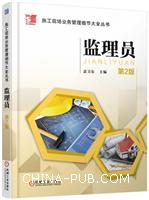 施工现场业务管理细节大全丛书 监理员(第2版)
