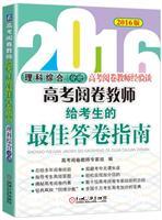 2016版高考阅卷教师给考生的最佳答卷指南 理科综合分册
